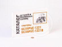 Belarus/MTZ catalog 1221, 1221B (landscape format)